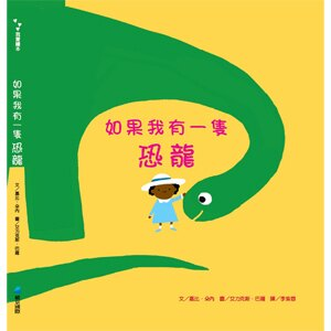 維京 i Book:【維京國際】如果我有一隻恐龍