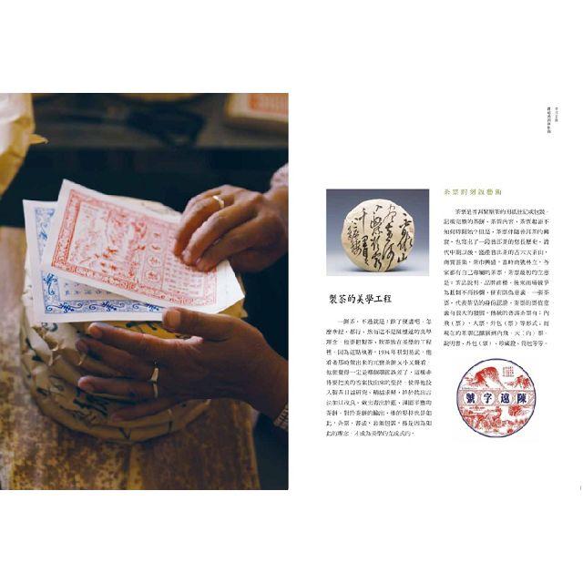普洱茶錄─易武的茶香歲月 7