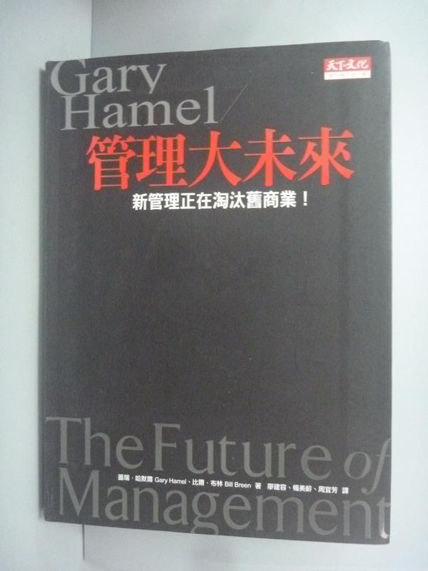 【書寶 書T2/財經企管_HGH】管理大未來 2012訪台 版 _Rowland Park
