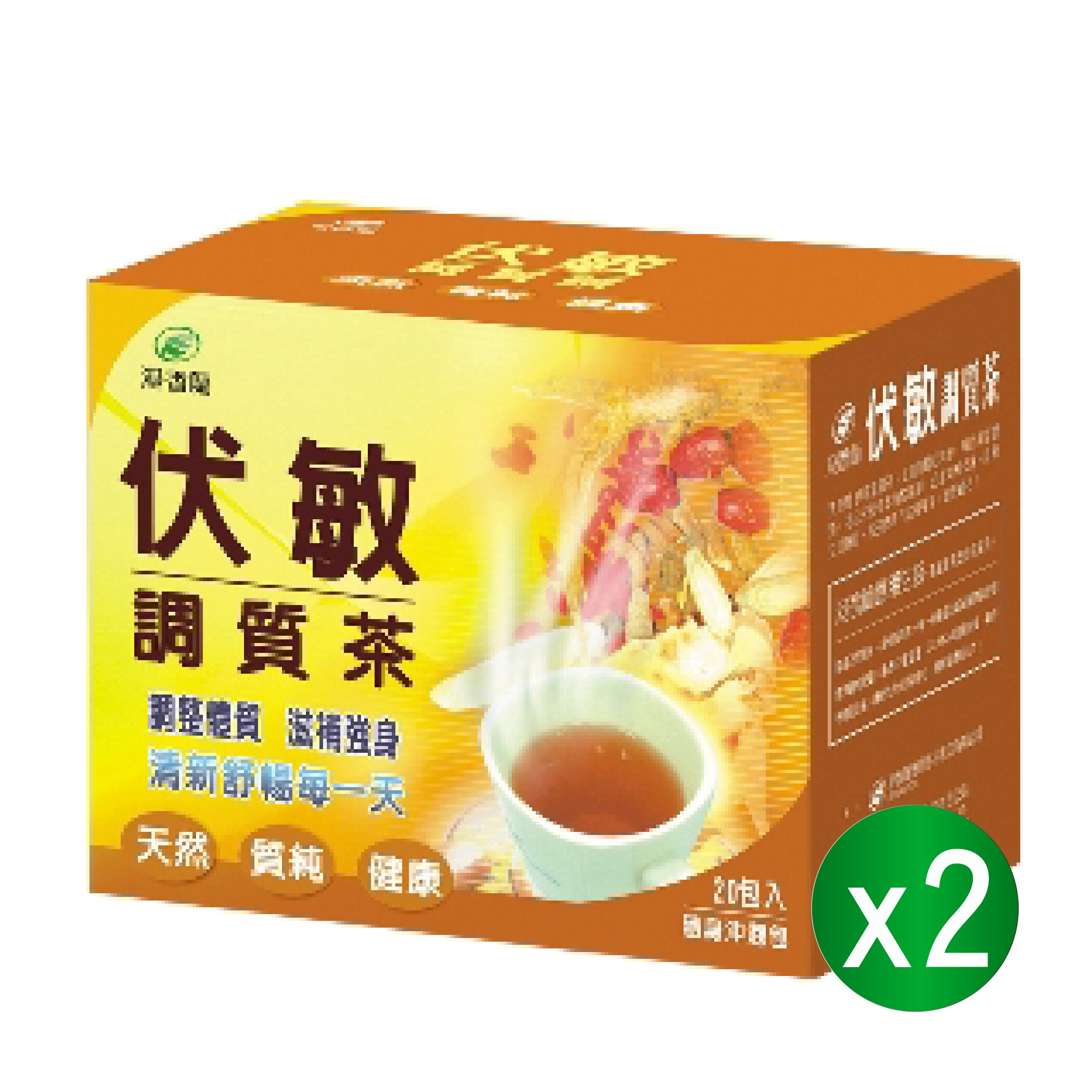 ▼港香蘭 伏敏調質茶 2盒組 (6g×20包x2盒) 實體店面 康富久久