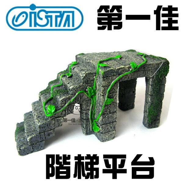 [第一佳水族寵物]台灣ISTA伊士達(代理)造景裝飾飾品系列-階梯平台E-D1-RP008