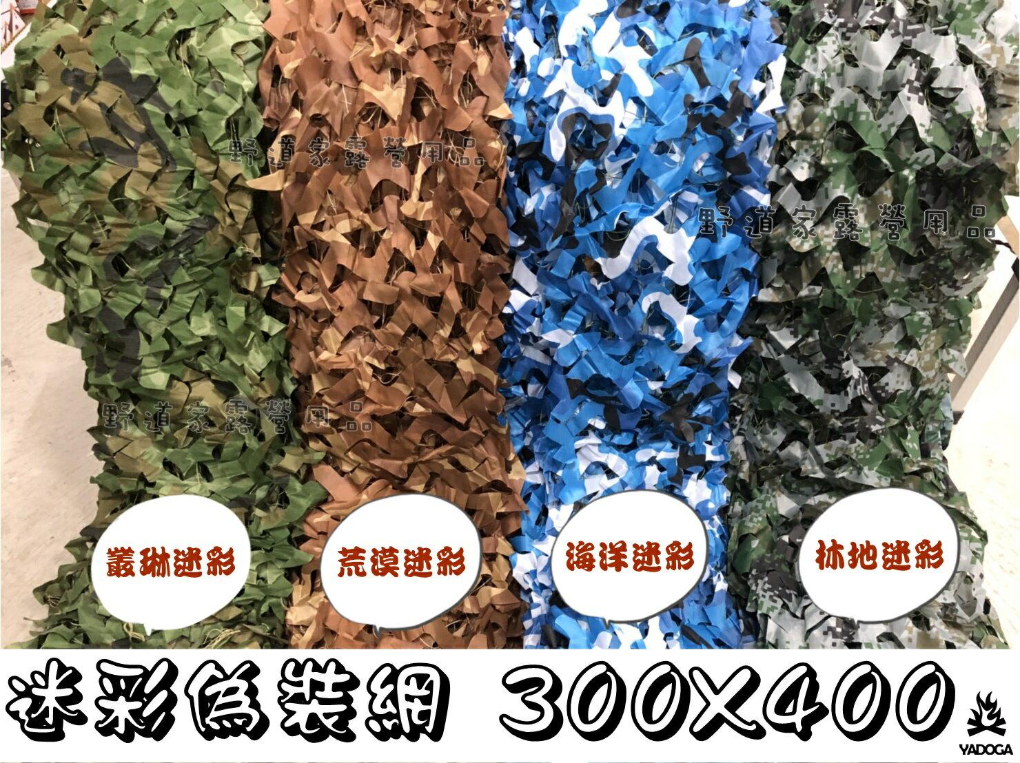 【野道家】迷彩偽裝網 300X400 牛津布(附收納袋) 遮陽網