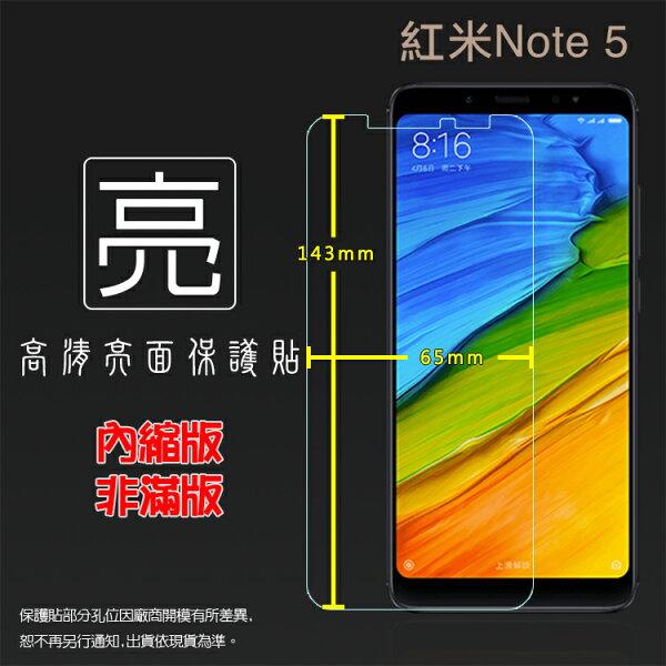 亮面螢幕保護貼MIUIXiaomi小米紅米Note5M1803E7SH保護貼軟性高清亮貼亮面貼保護膜手機膜
