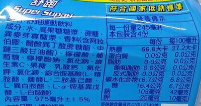 舒跑 運動飲料(975ml/瓶) [大買家]