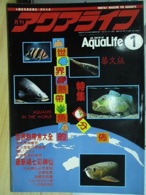 【書寶二手書T1/寵物_YJL】水族生活月刊_1990/1_世界熱帶魚的分布特集