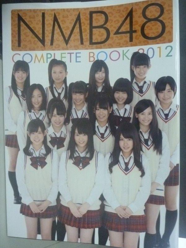 【書寶二手書T8/攝影_ZIC】NMB48 COMPLETE BOOK 2012