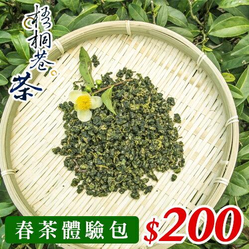 『想試喝看看嗎?』當季茶葉體驗包【春茶體驗包75克$200元】★茶農自產自銷★