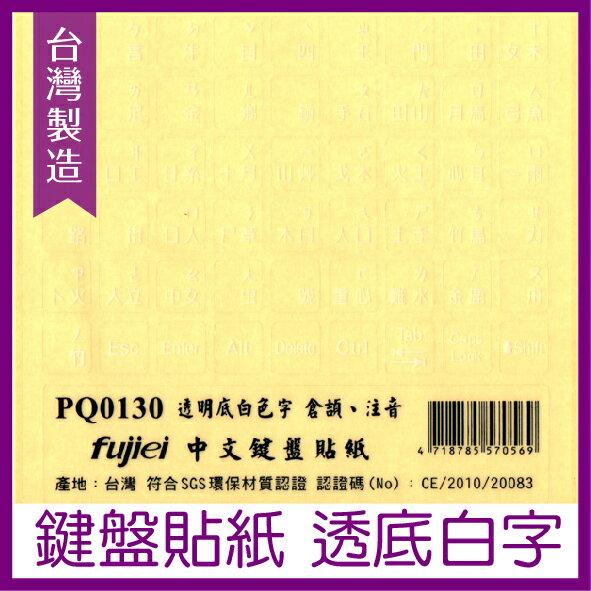 【台灣製造】霧面 電腦 鍵盤貼紙 透明底 白色字 倉頡 注音符號 PQ0130
