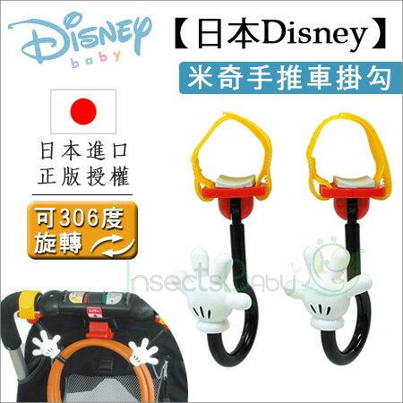 ✿蟲寶寶✿【日本Disney】米奇手推車掛勾/2入一組/可360度旋轉