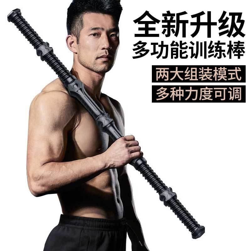 多功能臂力器綜合訓練壓力器男胸肌腹肌家用健身器材臂力棒握力棒