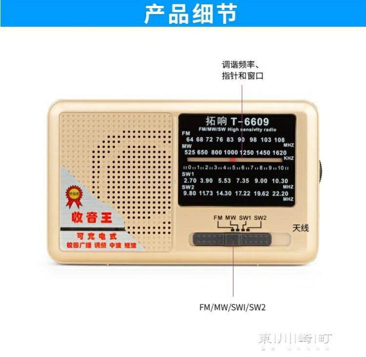 收音機-老式老人老年新款便攜式廣播半導體便攜式全波段充電調頻FM收音機