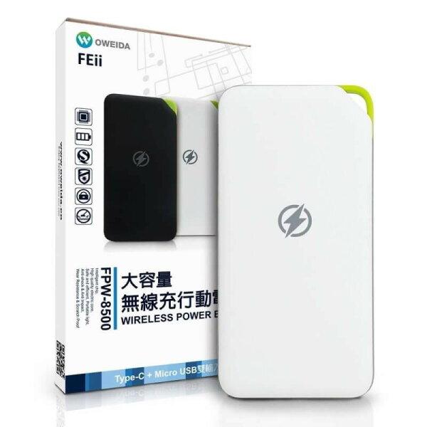 Oweida大容量無線充電行動電源無線充電板充電盤充電器