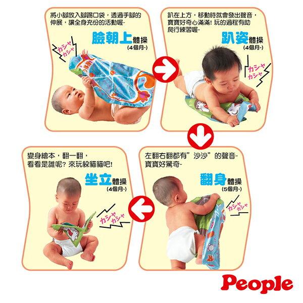 People - 新動感體操伸展玩具(變身繪本) 5