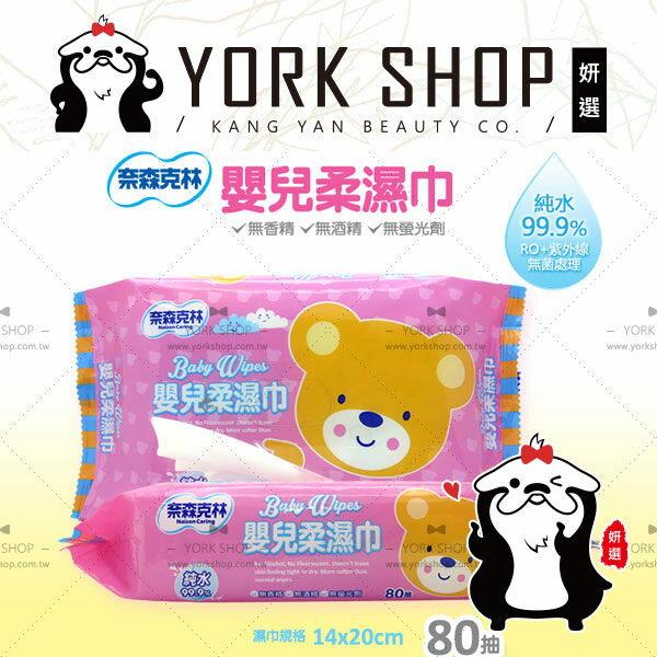 【姍伶】奈森克林 嬰兒柔濕巾濕紙巾(80張) PINK粉紅包裝 x 2包