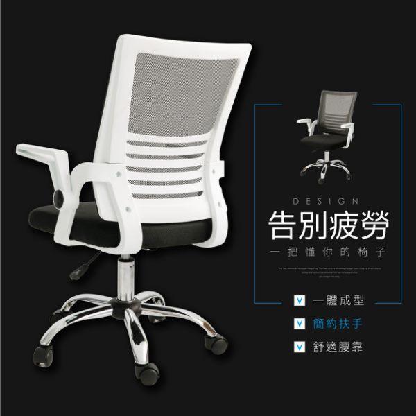 辦公椅 電腦椅 【CS-029】簡約白網布電腦椅 工作椅 STYLE格調