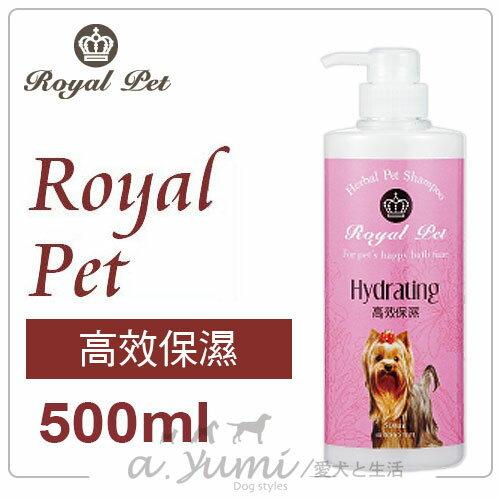《RoyalPet皇家寵物》天然草本精華沐浴乳-高效保濕洗毛精500ml
