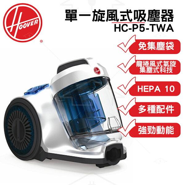 美國HOOVERPOWER5免集塵袋吸塵機HC-P5-TWA