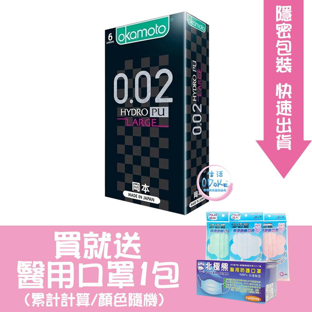 (送好禮) 岡本 Okamoto 0.02 002 水性聚氨酯大碼 6入裝 58mm 加大 保險套 衛生套【生活ODOKE】