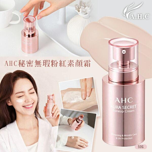 韓國AHC秘密無瑕粉紅素顏霜 50g