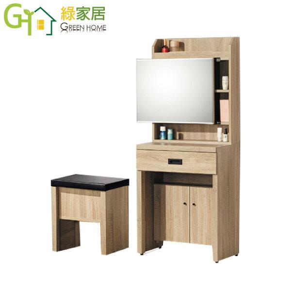 【綠家居】胡里斯時尚2尺木紋立鏡化妝台鏡台組合(含化妝椅)