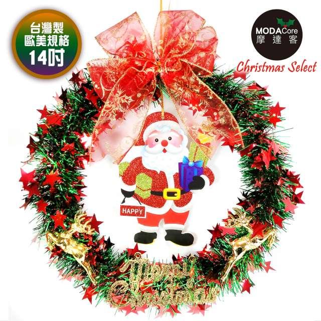 摩達客 台灣製14吋紅綠金蔥聖誕星星花圈-聖誕老公公款(本島免運費)YS-MTW14011