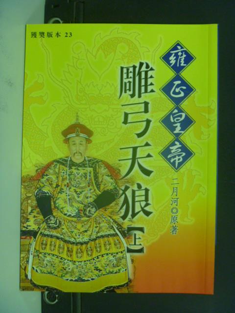 【書寶二手書T3/一般小說_OJX】雍正皇帝: 雕弓天狼 上_二月河