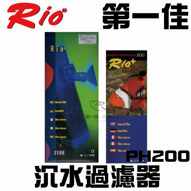 ^~第一佳水族寵物^~ RIO 沉水過濾器 PF200^(524L hr^)