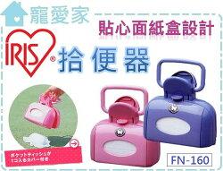 ☆寵愛家☆可超取☆日本IRIS 可放面紙型拾便器 FN-160 粉/藍, 撿便器、夾便器 .