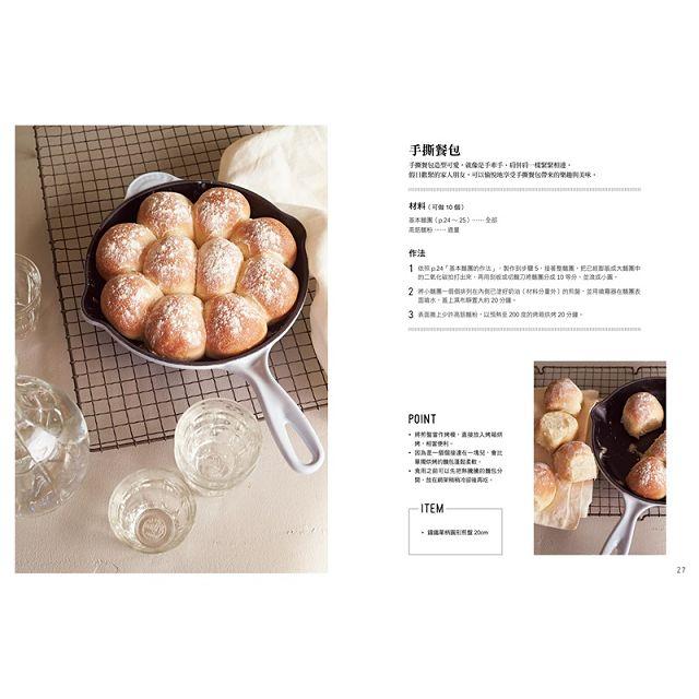 Le Creuset鑄鐵鍋手作早午餐:鬆餅.麵包.鹹派.濃湯.歐姆蛋.義大利麵,45道美味鑄鐵鍋食譜 5
