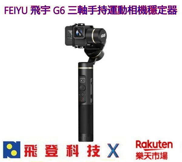飛宇 Feiyu G6 防潑水三軸手持穩定器(不含運動相機) 內建液晶 360度仰俯角 12小時續航 公司貨 含稅開發票
