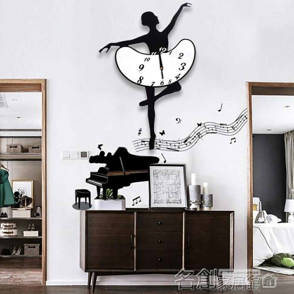 芭蕾舞蹈鐘錶掛鐘客廳家用裝飾靜音時尚臥室創意個性藝術北歐時鐘 名創家居館 DF