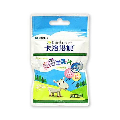 卡洛塔妮 宝宝羊乳片24颗-箱购(72包)★卫立儿生活馆★
