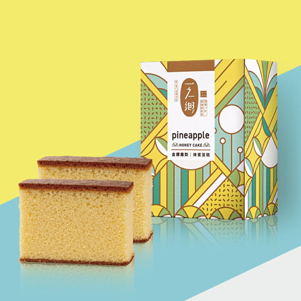 【一之鄉】金鑽鳳梨蜂蜜蛋糕 五片裝