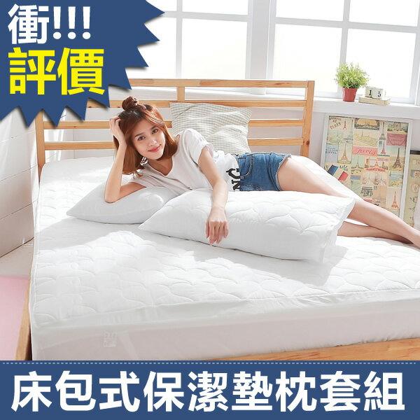 [SN]驚喜價↘防污舖棉透氣舒柔心型-床包式保潔墊+舖棉枕墊組(台灣製)「超取限2件內」
