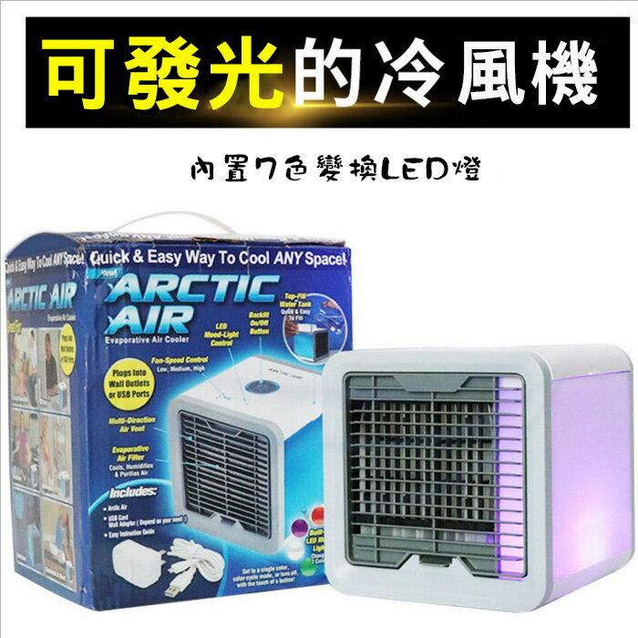 糖衣子輕鬆購【BA0141】Arctic Air Cooler家用冷風扇迷你空調扇水冷加濕器辦公室水冷空調 - 限時優惠好康折扣