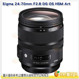 預購 可分期 免運 Sigma 24-70mm F2.8 DG OS HSM Art 恆伸公司貨 三年保固 CANON NIKON