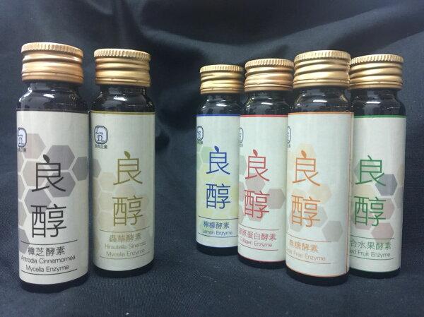 【良醇酵素】天然綜合水果酵素(發酵液)◆30ml瓶(6瓶盒)◆六種口味各一,滿足您每一天的需求