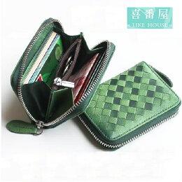 真皮 手工編織包 皮包 零錢包 卡片夾 禮物