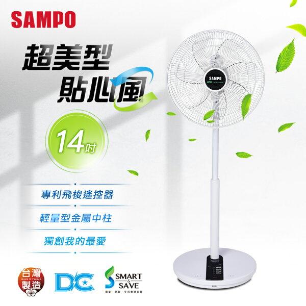 SAMPO聲寶14-16吋微電腦遙控DC節能風扇
