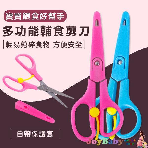 幼兒不銹鋼食物剪刀 兒童輔食剪 安全剪餐具【JoyBaby】