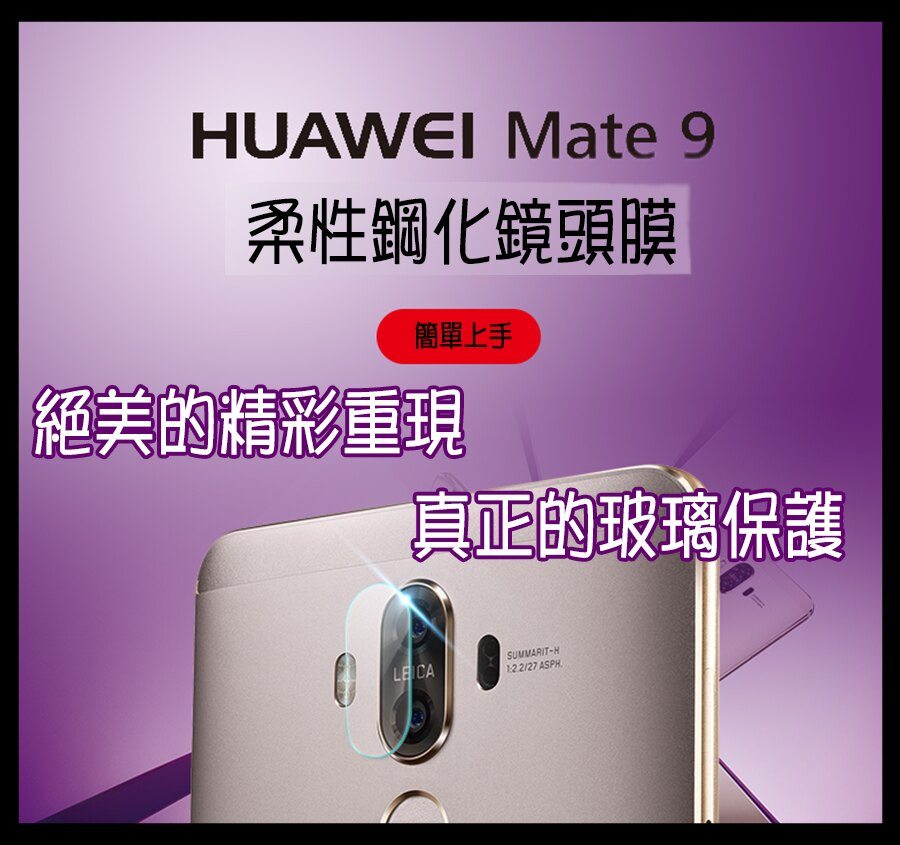華為HUAWEI MATE8 / 9 / 9 PRO / P9 後鏡頭鋼化保護貼【全館299免運】
