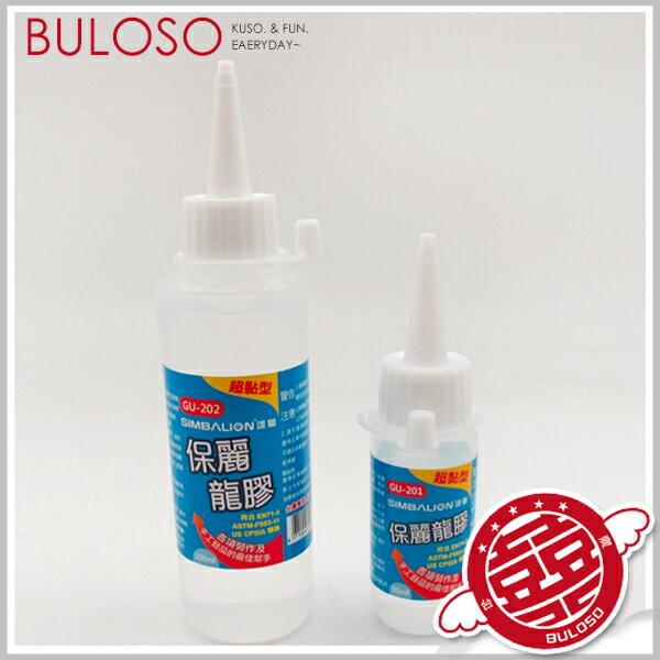 《不囉唆》雄獅保麗龍膠 30ml GU-201 美勞 安全 勞作 黏著劑(不挑款/色)【A425288】