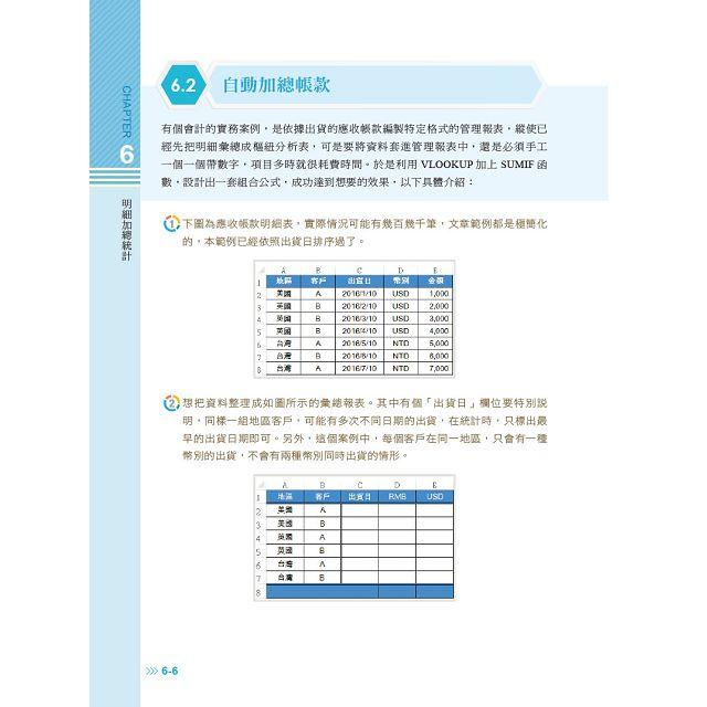 【預購】會計人的Excel VBA小教室 7