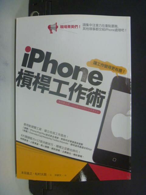 【書寶二手書T5/財經企管_LPI】iPhone槓桿工作術_本田直之、松村太郎