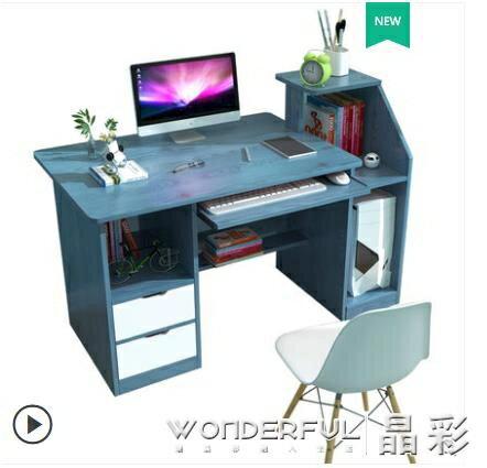 【快速出貨】書桌 簡易電腦桌臺式家用小桌子簡約現代臥室書桌辦公桌學生宿舍寫字桌 七色堇 新年春節送禮
