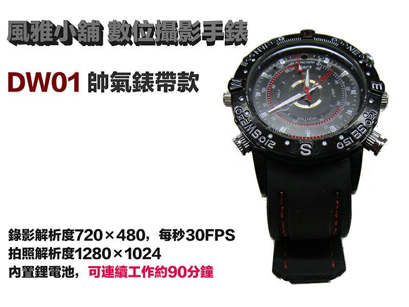 DW01數位攝影手錶 30FPS 錄影解析720×480 蒐證/自保/檢舉/運動/拍攝/行車記錄【風雅小舖】