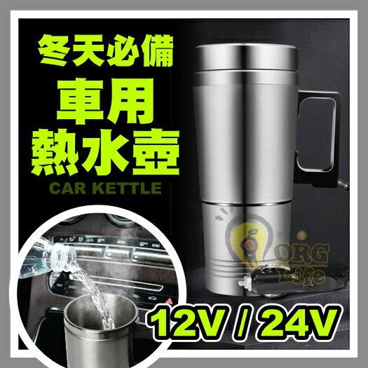 ORG《SD0787》12V / 24V 不鏽鋼!汽車 車用 車載 熱水壺 熱水瓶 保溫杯 保溫瓶 電熱水壺 保溫水杯