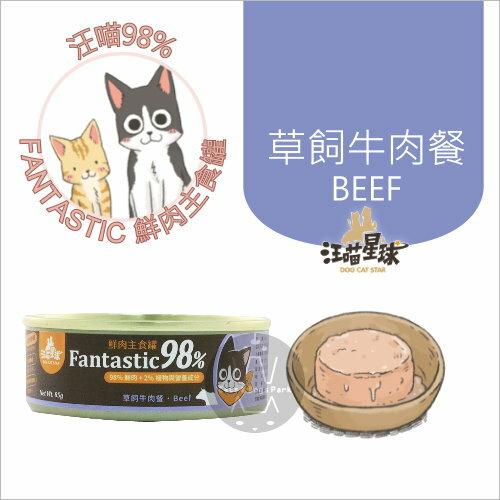 <br/><br/>  +貓狗樂園+ 汪喵星球|98%FANTASTIC。貓用鮮肉主食罐。草飼牛肉。85g|$49--1入<br/><br/>