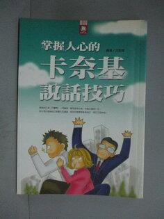 【書寶二手書T1/溝通_ODA】掌握人心的卡奈基說話技巧_沈智傑