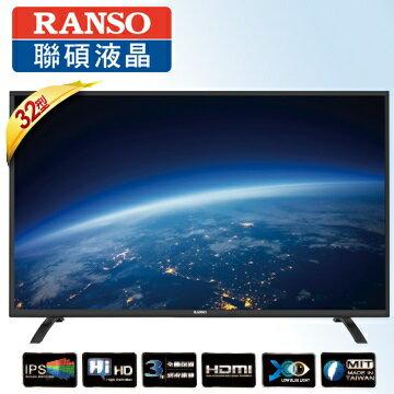 【鐵樂瘋3C】(展翔)RANSO 32吋LED液晶顯示器32R(免運費)